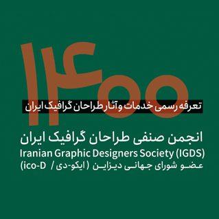 تعرفه رسمی خدمات و آثار طراحان گرافیک ایران