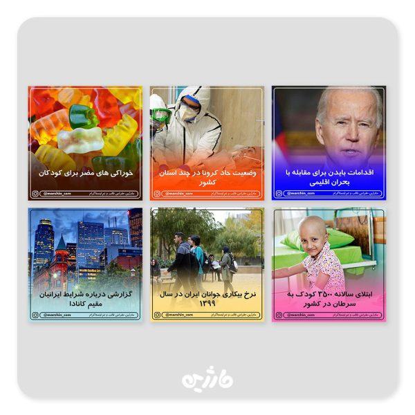 نمونه پست تم اینستاگرام رنگین 3