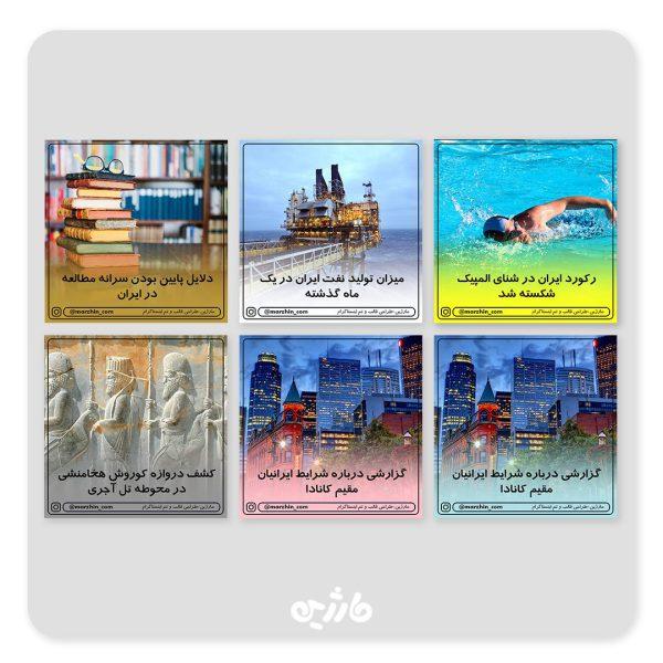 نمونه پست تم اینستاگرام رنگین 1