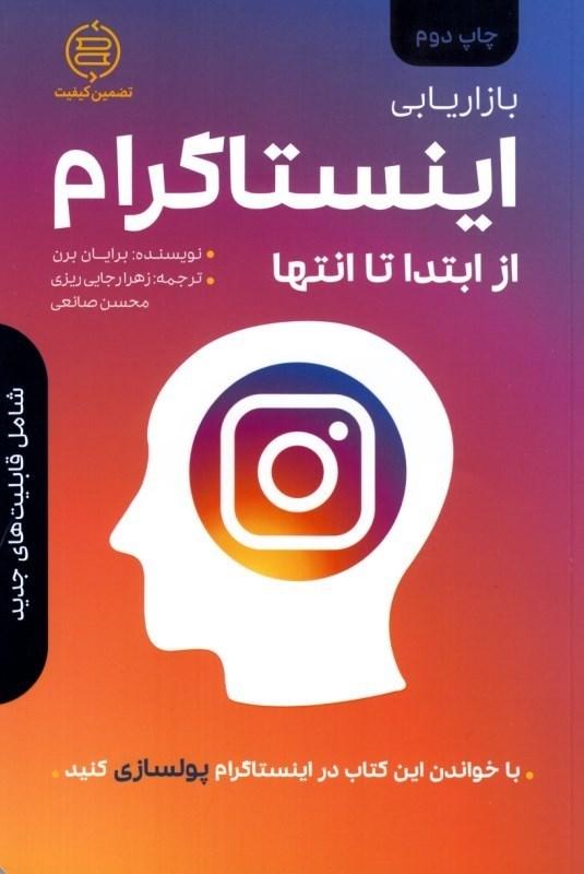 تصویر جلد کتاب بازاریابی در اینستاگرام از ابتدا تا انتها برایان برن