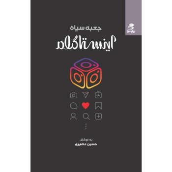 تصویر جلد کتاب جعبه سیاه اینستاگرام حسین نصیری